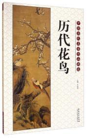 中国历代名家作品精选:历代花鸟