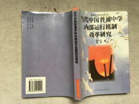 当代中国普通中学内部运行机制改革研究