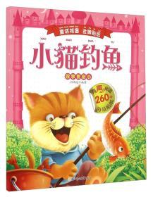 童话城堡金牌贴纸:小猫钓鱼