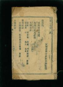 清代中医木刻本:医学心悟第二集(卷之二)