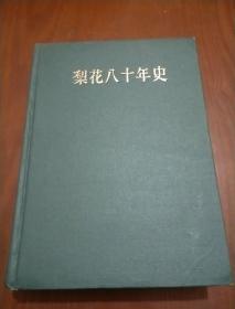 梨花八十年史(韩文版)