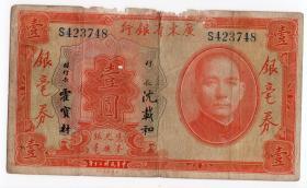 民国钱币类-----民国20年广东省银行