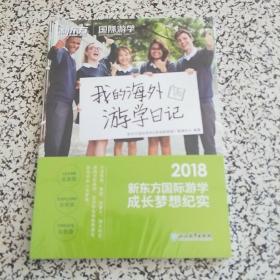 我的海外游学日记【全新未拆封】