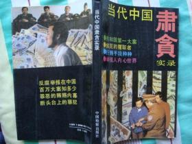 当代中国肃贪实录