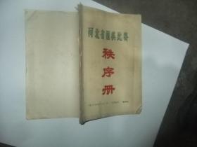 河北省涿州市围棋比赛秩序册,有水印