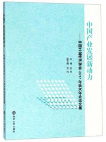 中国产业发展新动力:中国工业经济学会2017年学术年会论文集