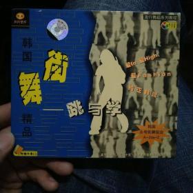 街舞——跳与学(韩国街舞精品)VCD