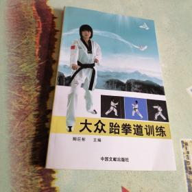 大众跆拳道训练【2010年印3000册稀缺本】