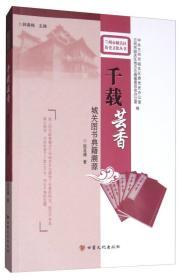 千载芸香:城关图书典籍溯源/兰州市城关区历史文化丛书