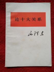 论十大关系【毛泽东】