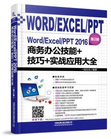 Word/Excel/PPT2016商务办公技能+技巧+实战应用大全(第2版)