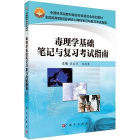 毒理学基础笔记与复习考试指南