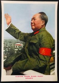 我们伟大的导师伟大的领袖伟大的统帅伟大的舵手毛泽东主席万岁