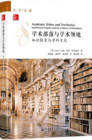 学术部落与学术领地知识探索与学科文化