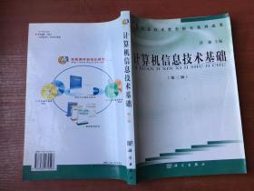 计算机信息技术基础(第三版)