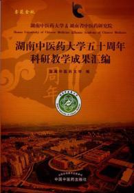 湖南中医药大学五十周年科研教学成果汇编