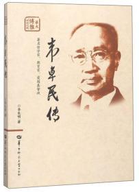正版】韦卓民传