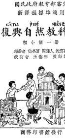 (复印本)民国版 复兴自然教科书-宗亮寰-周建人-沈白英--(校)王云五-黄绍