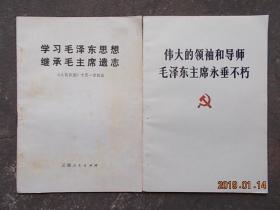 《伟大的领袖和导师毛主席永垂不朽》《学习毛泽东思想继承毛主席遗志》 2本合售