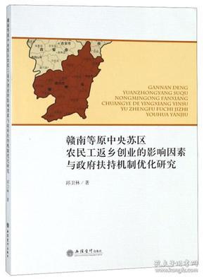 赣南等原中央苏区农民工返乡创业的影响因素与政府扶持机制优化研究