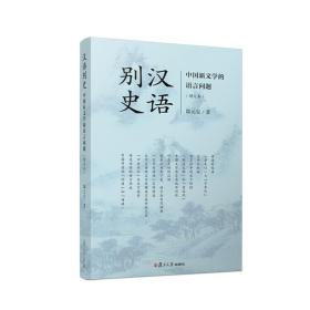 汉语别史:中国新文学的语言问题(增订本)