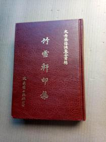 《竹雪轩印集》(精装32开,初版。)