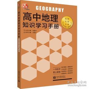新题策工具书:高中地理知识学习手册