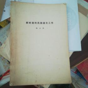 新时期的民族语文工作【16开】
