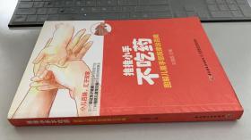 推推小手不吃药:图解儿童手部按摩治百病