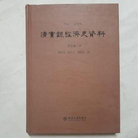 清实录经济史资料  农业编.壹