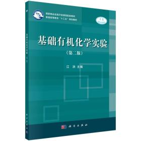 基礎有機化學實驗(第2版)