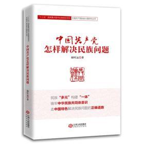 中国共产党怎样解决民族问题