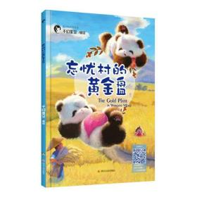 熊非熊系列绘本:忘忧村的黄金盘(儿童精装绘本)