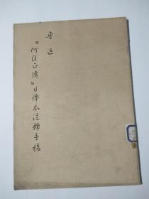 鲁迅 阿Q正传 日译本注释手稿
