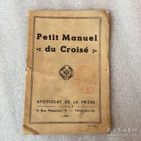 Petit manuel du croise 小手册 有藏书章