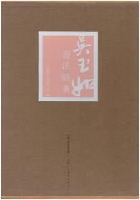 吴玉如书法经典   (大8开) 精装   带套盒
