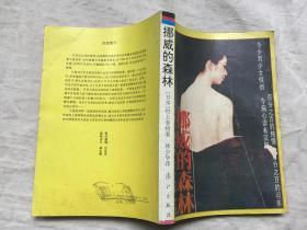 挪威的森林 (日本)村上春樹 著 林少華 譯 漓江出版社 印行三百多萬冊的日本青春小說佳作