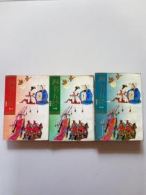 绘画本四书五经。上中下全
