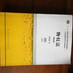物权法(第四版)/21世纪高等院校法学系列精品教材