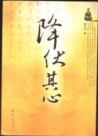 结缘 降伏其心 释万行 华夏出版社 正心缘结缘佛教用品法宝书籍