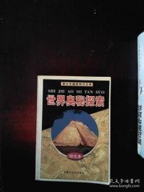 世界奥秘探索 夏红  内蒙古文化出版社