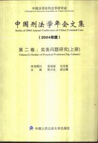 中国刑法学年会文集(2004年度)第二卷:实务问题研究(上下册)