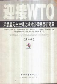 迎接WTO:梁慧星先生主编之域外法律制度研究集(第一辑)