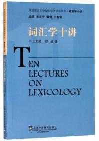 词汇学十讲/外国语言文学知名学者讲座系列
