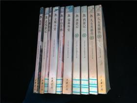 中华古典小说名著普及文库10册全