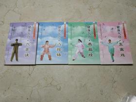 健身气功新功法丛书:八段锦、五禽戏、易筋经、六字诀(全四册)