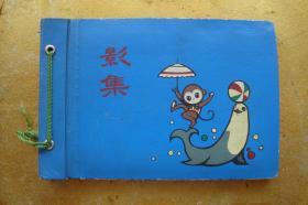 影集   (上海纸品六厂出品)