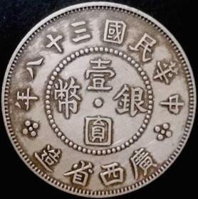 民国三十八年广西省造象鼻山壹圆银币美品大珍仅见