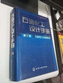 石油化工设计手册.第1卷  石油化工基础数