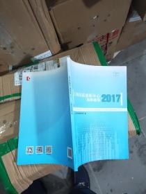 2017上海科技创新中心指数报告
